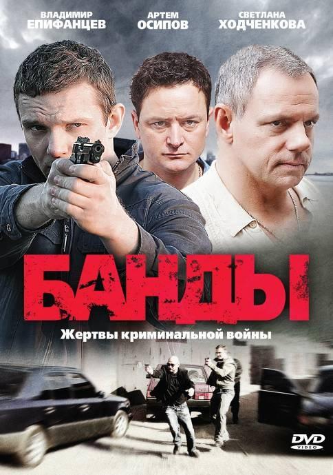 фильм банда россия 2016