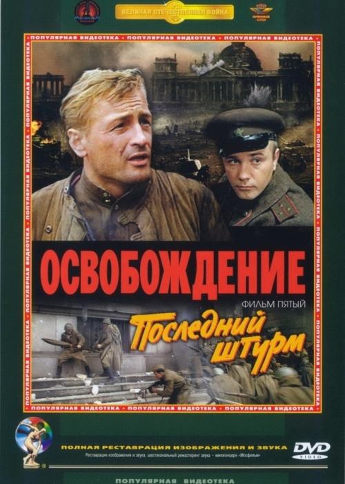 Освобождение: последний штурм (1971) смотреть онлайн или скачать.