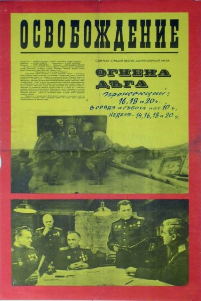 Освобождение: огненная дуга (1968) скачать торрент » скачать.