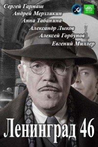 Ленинград 46 (2014) скачать торрент » скачать фильмы через торрент.