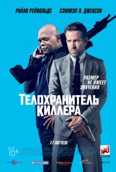 Телохранитель киллера  (2017) Скачать торрент