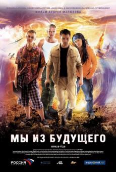 Мы из будущего (2008) Скачать торрент