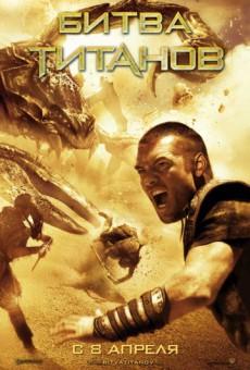 Битва Титанов  (2010) Скачать торрент