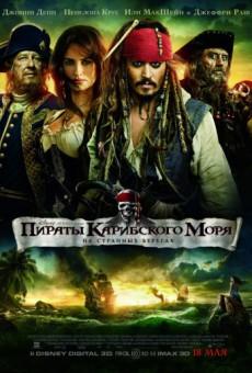 Пираты Карибского моря: На странных берегах (2011) Скачать торрент