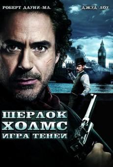 Шерлок холмс игра 2 теней скачать торрент