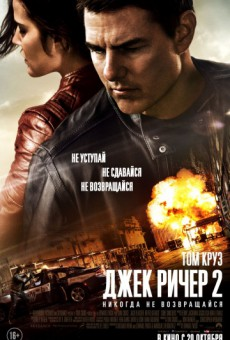 Джек Ричер 2: Никогда не возвращайся (2016) Скачать торрент