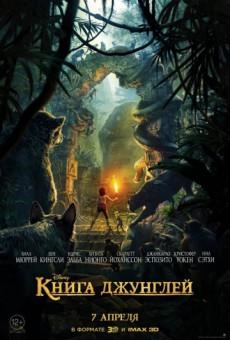 Книга джунглей (2016) Скачать торрент