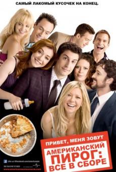 Американский пирог: Все в сборе (2012) Скачать торрент