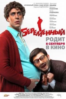 Беременный (2011) Скачать торрент