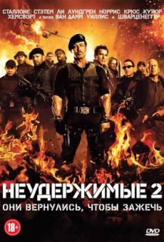 Неудержимые 2 (2012) Скачать торрент