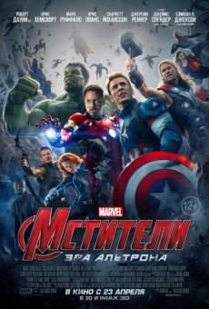 Мстители: Эра Альтрона (2015) Скачать торрент