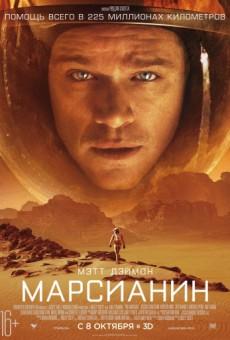 Марсианин (2015) Скачать торрент