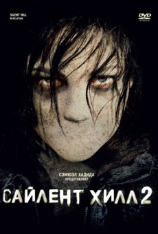 Сайлент Хилл 2 (2012) Скачать торрент