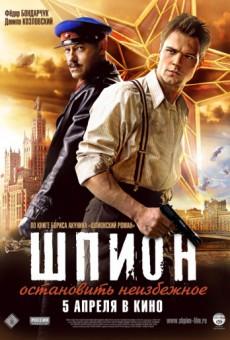 Шпион (2012) Скачать торрент