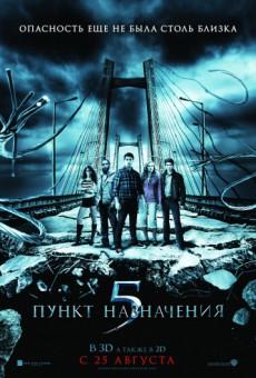 Пункт назначения 5 (2011) Скачать торрент