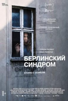 Берлинский синдром (2016) Скачать торрент
