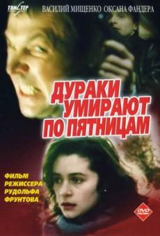 Дураки умирают по пятницам (1990) Скачать торрент