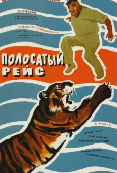 Полосатый рейс (1961) Скачать торрент