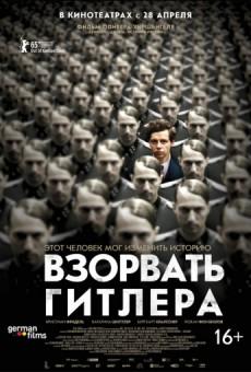 Взорвать Гитлера (2015) Скачать торрент
