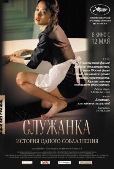Служанка (2010) Скачать торрент