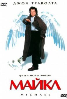 Майкл (1996) Скачать торрент