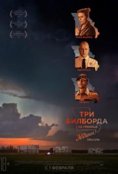 Три билборда на границе Эббинга, Миссури (2018) Скачать торрент