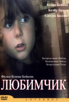 Любимчик (2004) Скачать торрент