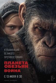 Планета обезьян: Война (2017) Скачать торрент