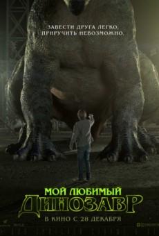 Мой любимый динозавр (2017) Скачать торрент